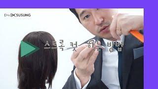 Dby susung  스트록 커트 하는 방법