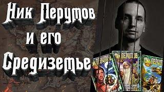 Средиземье Ника Перумова -