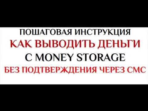 Вывод денег без СМС