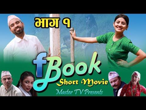 राजु मास्टरको Short Movie Facebook Part 1 ||26 April 2019||Raju Master||Master Tv||