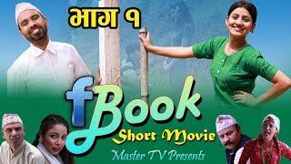 Download राजु मास्टरको Short movie Facebook Part 1 ||26 April 2019||Raju Master||Master tv||