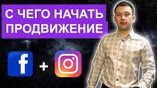 С чего начать продвижение в Facebook и Instagram в 2020