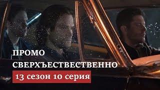 Сверхъестественное 13 сезон 10 серия [Промо на русском]