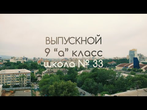 """Выпускной 9 """"А"""" класса. Школа №33. Хабаровск."""