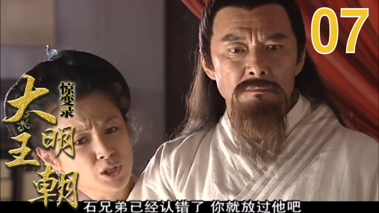 大明王朝驚變錄/大明王朝1449 #07(嚴屹寬。歸亞蕾。胡可) - YouTube