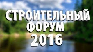 видео строительный форум