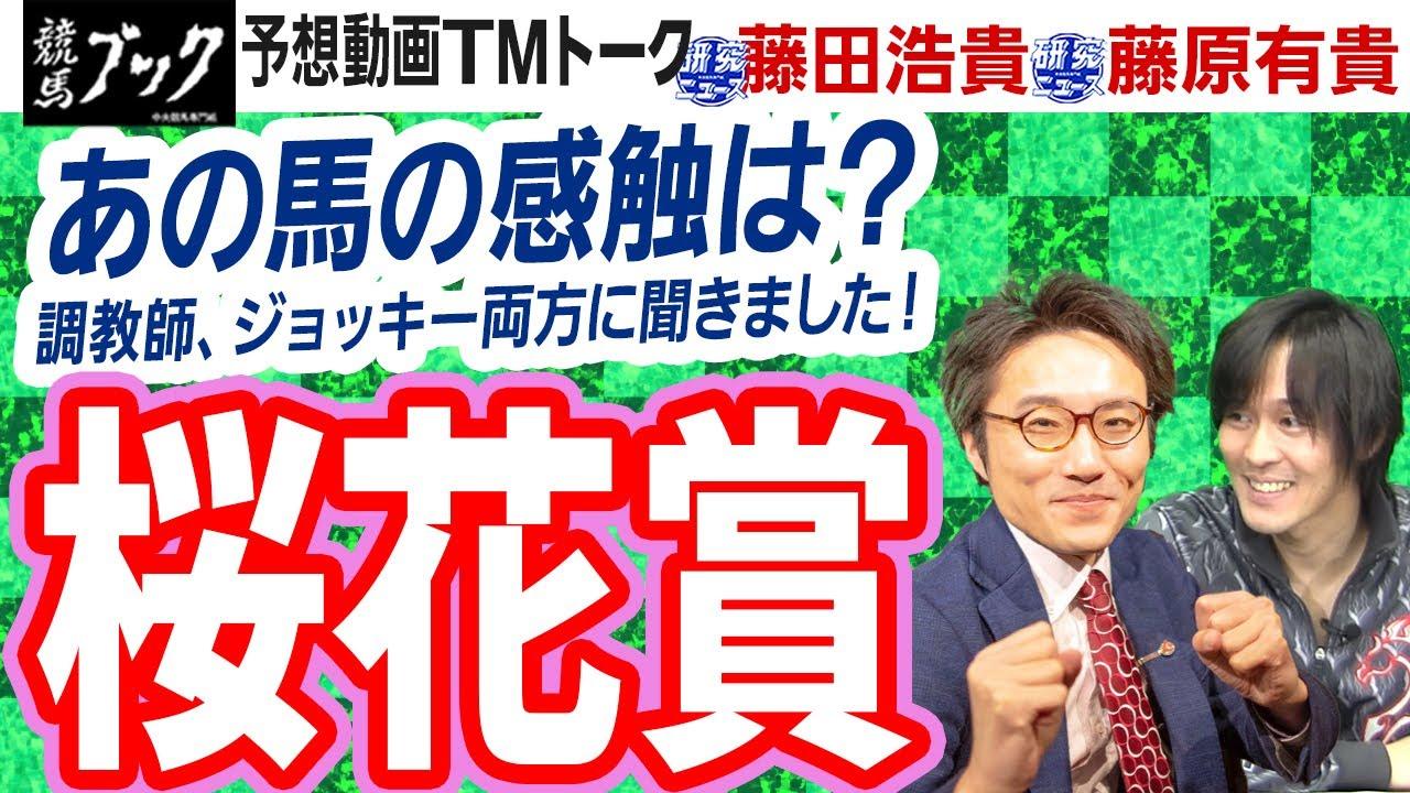 【競馬ブック】桜花賞 2021 予想【TMトーク】(美浦)