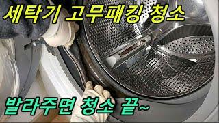 발라놓으면 깨끗해지는 드럼세탁기 고무패킹  쉽게 청소하…
