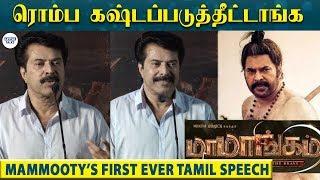 தமிழ்நாட்டுல மேடை ஏறி பேசவே பயமா இருக்கு - Mammootty's First Bold Tamil Speech | LittleTalks