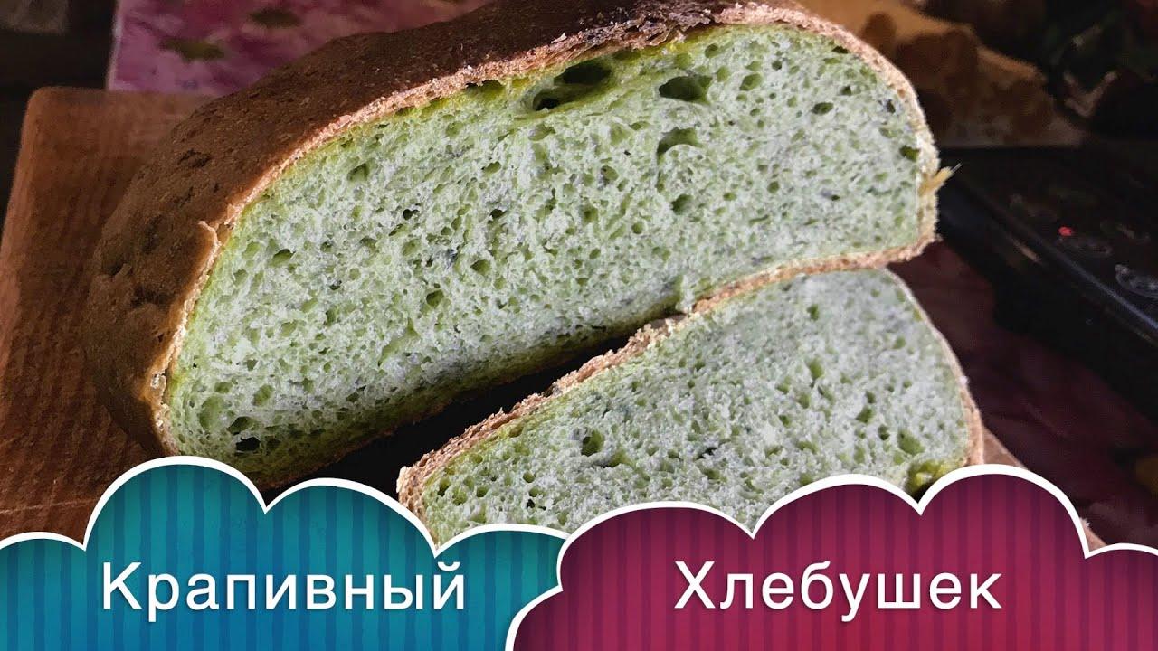 Крапивный хлебушек