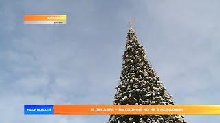 31 декабря – выходной! Но не в Мордовии.