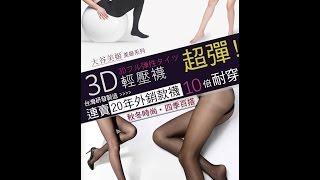 大谷美姬3D輕壓襪