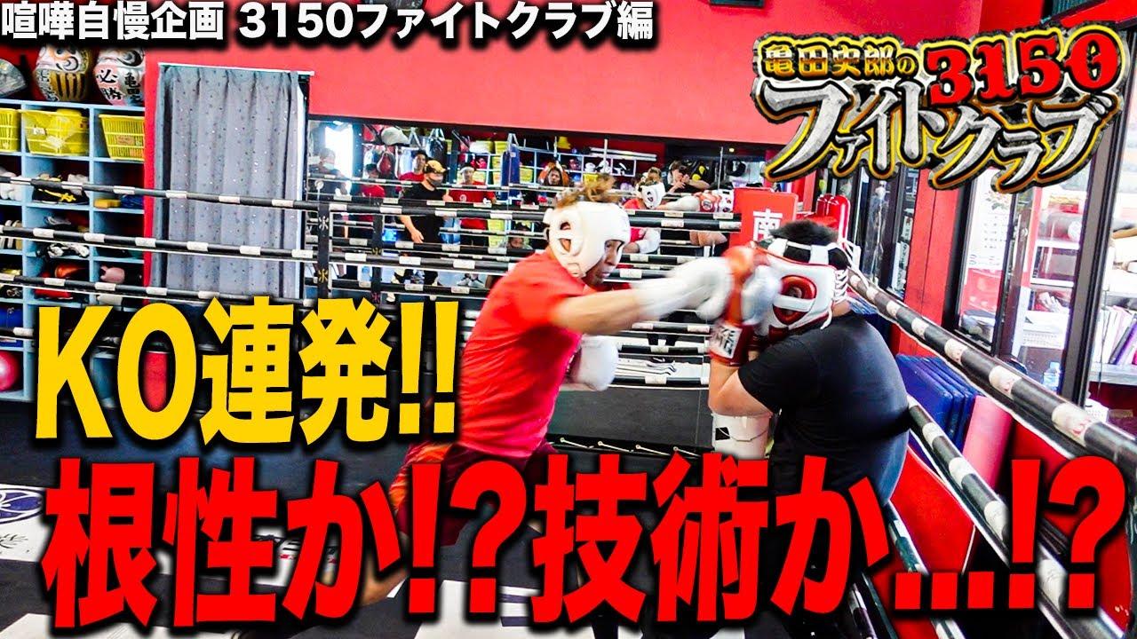 【喧嘩自慢】弘輝チームvs亀田史郎率いる3150ファイトクラブ本戦【ガチスパーリング】