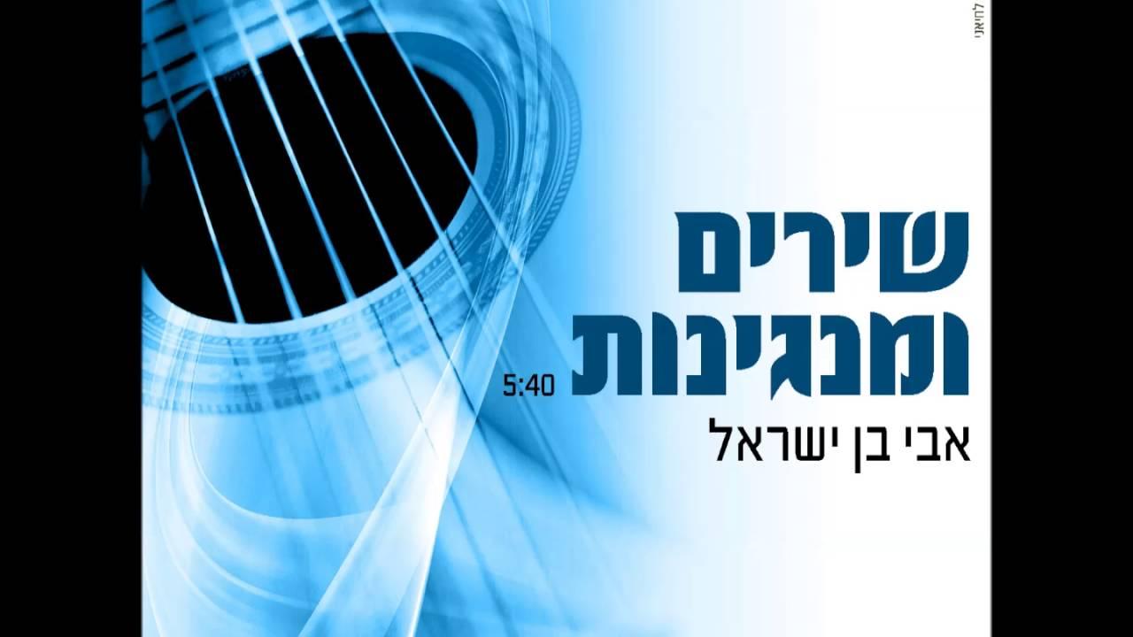 אבי בן ישראל - שירים ומנגינות | גלגלי הזמן ב'