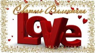 Романтичное поздравление С Днем Святого Валентина