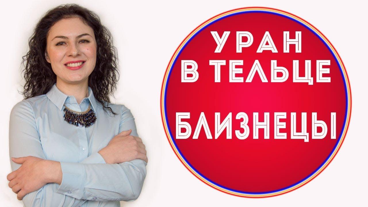 🔴 Уран в Тельце для Близнецов ♊ Что изменится за 7 лет. — YouTube