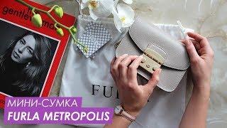 Сумка Furla Metropolis: полный обзор. Что в моей сумке. Furla Metropolis bag review+WIMB