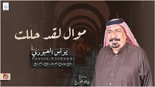 يونس العبودي - موال لقد حللت + روح الله وياك | أغاني عراقية 2020 | حصري على حفلات عراقية