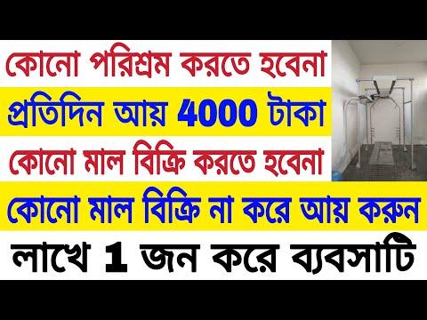 কাস্টমার নিজে আসবে ll washing station business idea 2021 in bangla