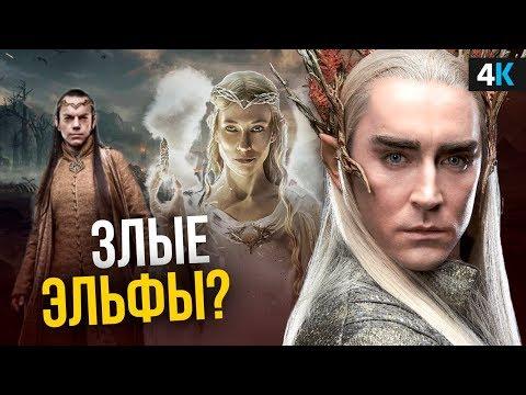 Властелин Колец - все о сериале Amazon. Эльфы против Саурона?