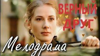 Новый фильм!- ВЕРНЫЙ ДРУГ- Русские мелодрамы новинка 2021 онлайн