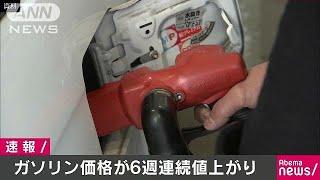 レギュラーガソリンの全国平均価格が6週連続で値上がりしました。 資源...