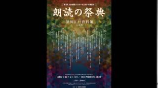 第3回JILA朗読コンクール入賞・入選記念 朗読の祭典|主催:国際芸術連盟