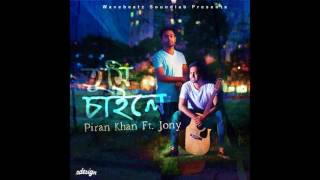 Tumi Chaile Piran Khan Ft. Jony  Bangla New Song  2016
