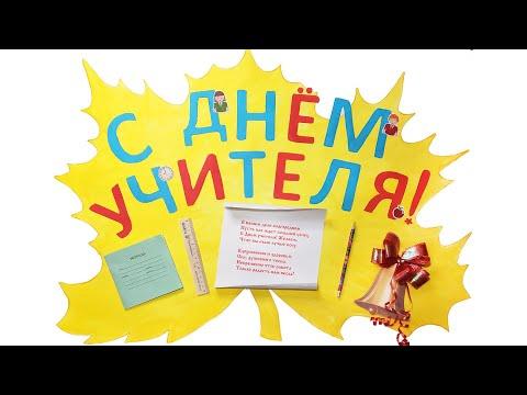 Плакат на день учителя своими руками 5 класс