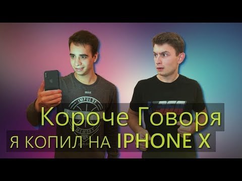 КОРОЧЕ ГОВОРЯ, Я КОПИЛ НА IPHONE X