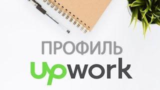 Как правильно заполнить профиль Upwork?
