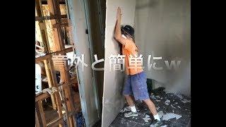 [DIY Day4]タイルの壁を破壊して部屋を作る!