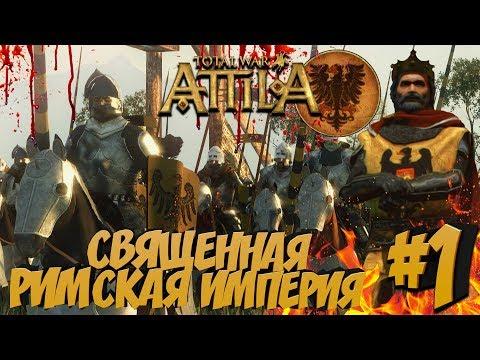 Топ Мод! Total War Attila PG 1220 (Легенда) - Священная Римская Империя #1