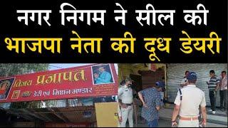 इंदौर में नगर निगम ने सील की भाजपा नेता की दूध डेयरी