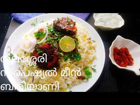 ♨♨തലശ്ശേരി മീൻ ബിരിയാണി,Fish Biriyani,meen Biriyani,Fish Biriyani Recipe MalayalCooking With Arshima