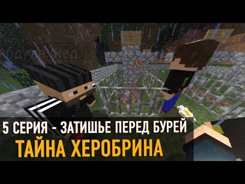 ТАЙНА ХЕРОБРИНА - 5 СЕРИЯ МАЙНКРАФТ СЕРИАЛ