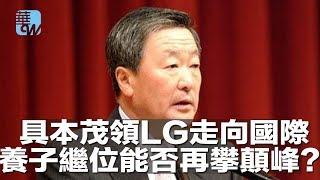 具本茂領LG走向國際,養子繼位能否再攀顛峰?(《華爾街人物》2018年5月21日)