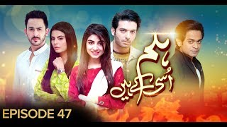 Hum Usi Kay Hain Episode 47 | Pakistani Drama Soap | 20th February 2019 | BOL Entertainment