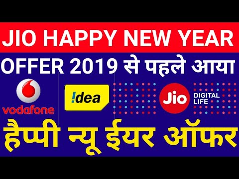 jio recharge offers 2019