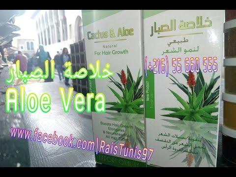 خلاصة الصبار - Lotion Aloe Vera