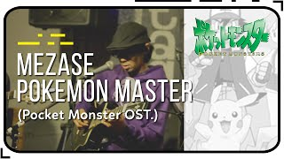mezase pokemon master pocket monster ost   performed by egao acoustic