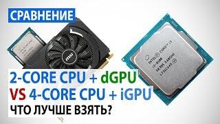 Intel Pentium G5400 + GeForce GT 1030 против Intel Core i3-8100: Что лучше взять?