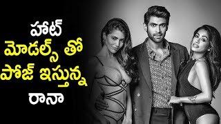 Rana Dagubati Latest Photo Shoot For Maxim Magazine   Silver Screen   Latest Telugu Cinema News