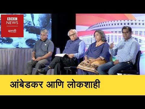 BBC MARATHI EVENT : AMBEDKAR AND DEMOCRACY