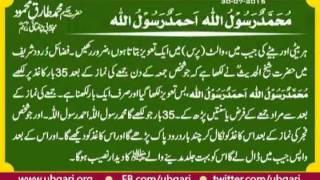 Muhammad Rasoolullah Ahmed Rasoolullah Hakeem Tariq Mehmood