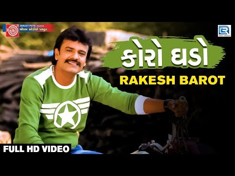 RAKESH BAROT - Koro Ghado | FULL VIDEO | New Gujarati Love Song 2017 | RDC Gujarati