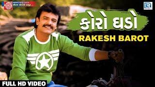RAKESH BAROT Koro Ghado | FULL VIDEO | New Gujarati Love Song 2017 | RDC Gujarati