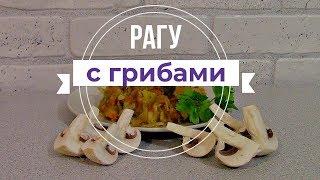 Как Приготовить Овощное Рагу с Грибами. Вкусно и сытно
