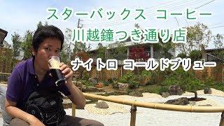 和風な川越のスタバでナイトロ コールドブリュー を飲んだ! thumbnail