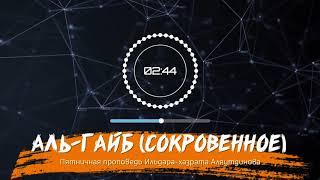Аль гайб сокровенное ¦ Ильдар Аляутдинов